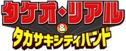 タケオ・リアル&タカサキシティバンド